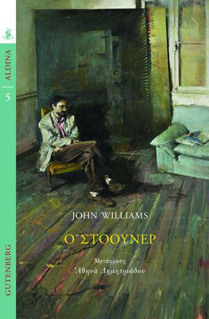 Ο Στόουνερ John Williams μετάφραση: Αθηνά Δημητριάδου Gutenberg