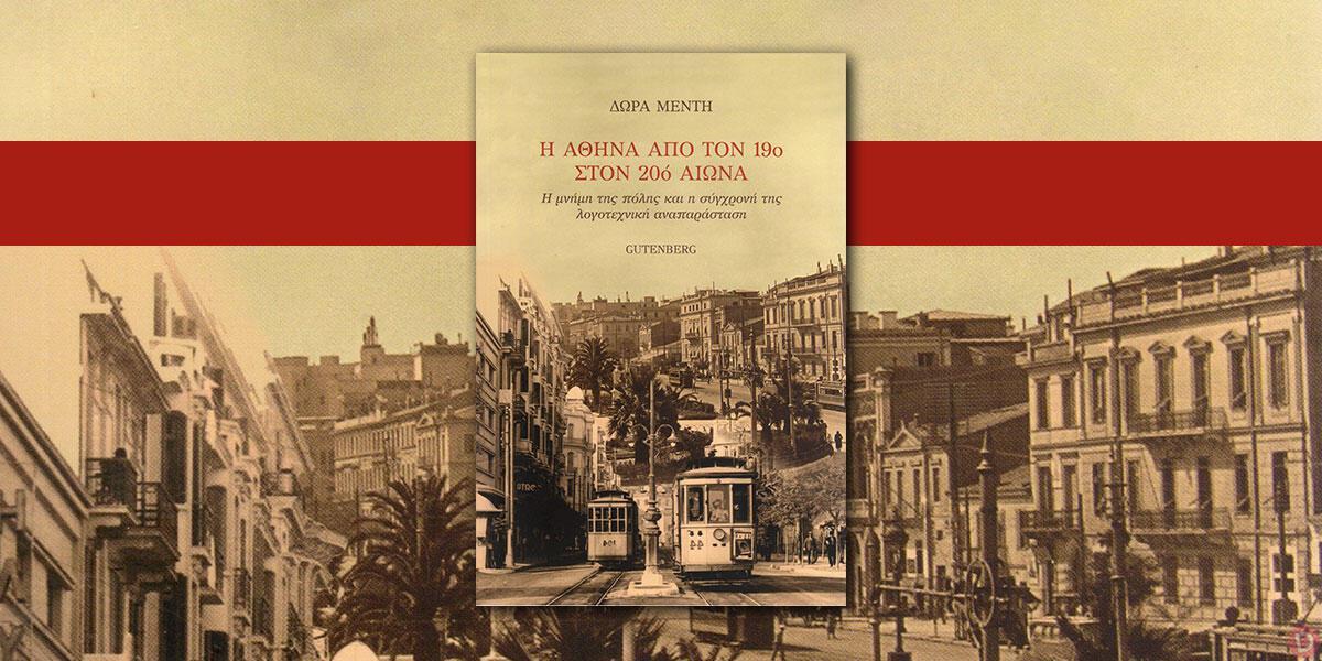 Δώρα Μέντη: «Η Αθήνα από τον 19ο στον 20ό αιώνα»