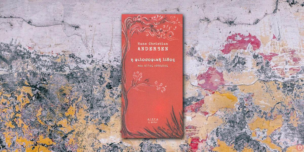 Hans Christian Andersen: «Η φιλοσοφική λίθος και άλλες ιστορίες»