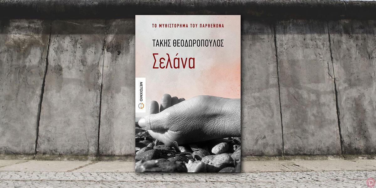 Τάκης Θεοδωρόπουλος: «Σελάνα»