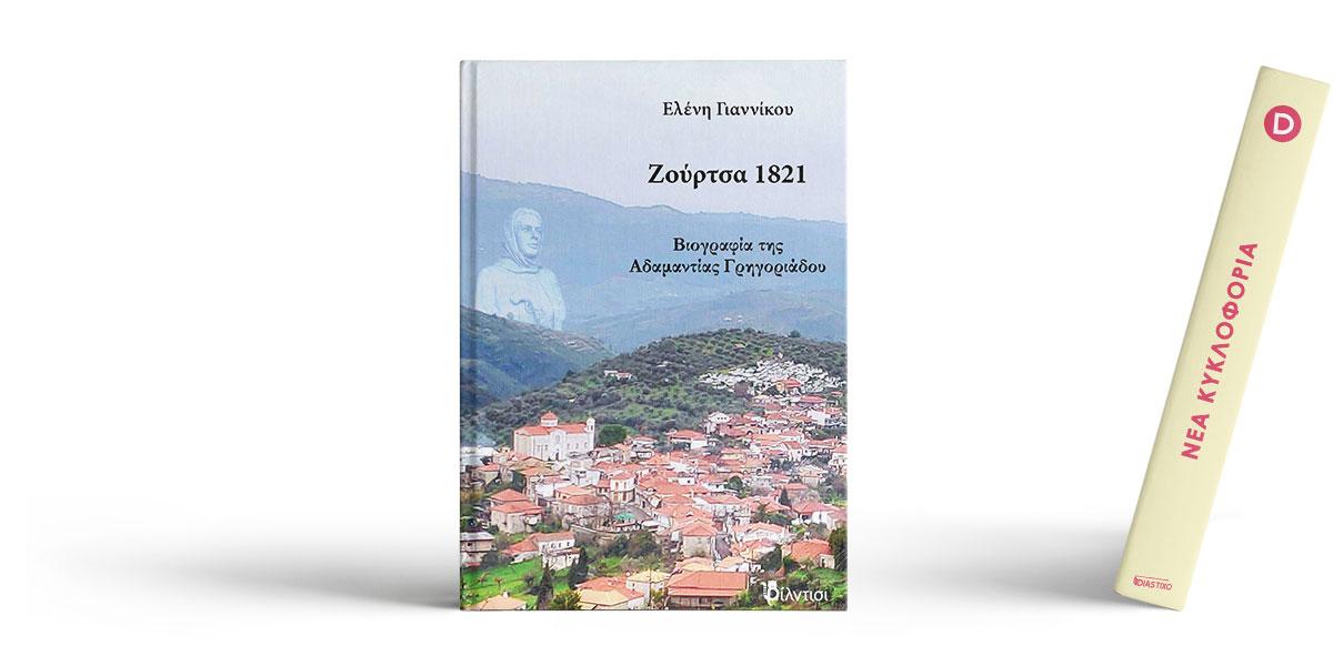 Ζούρτσα 1821