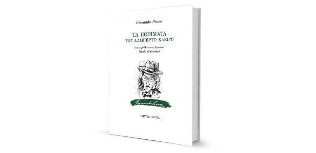 FERNANDO PESSOA: ΤΑ ΠΟΙΗΜΑΤΑ ΤΟΥ ΑΛΜΠΕΡΤΟ ΚΑΕΪΡΟ κριτική της Ανθούλας Δανιήλ