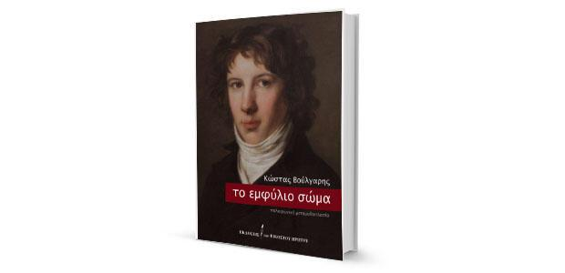 http://diastixo.gr/images/images/book-covers/2014/to-emfilio-soma.jpg