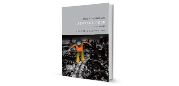 Ηρώ Νικοπούλου: «Ασφαλής πόλη» κριτική της Άννας Αφεντουλίδου