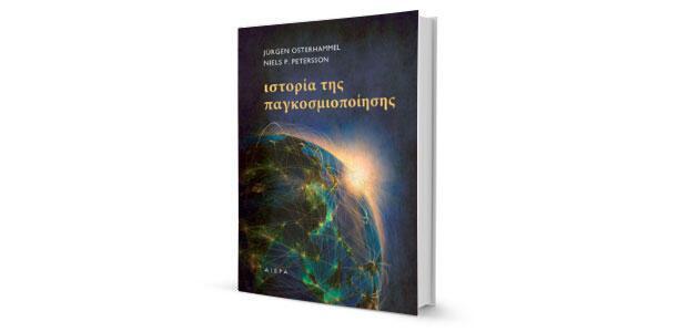 Osterhammel,Petersson,Ιστορια,Παγκοσμιοποιησης,Κριτικη,Θαναση
