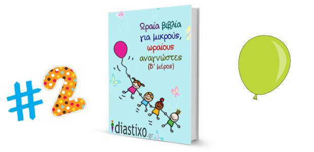 «Ωραία βιβλία για μικρούς, ωραίους αναγνώστες (Β' μέρος)» της Ελένης Σαραντίτη