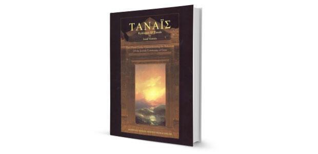 Ιωσήφ Βεντούρας: «Τάναϊς» κριτική της Ανθούλας Δανιήλ