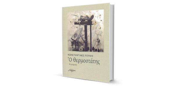 ΚΩΝΣΤΑΝΤΙΝΟΣ ΠΟΥΛΗΣ: Ο ΘΕΡΜΟΣΤΑΤΗΣ κριτική του Χρίστου Παπαγεωργίου