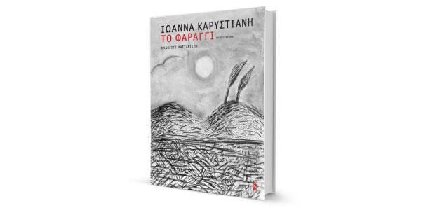 Ιωάννα Καρυστιάνη: «Το φαράγγι» κριτική του Χρίστου Παπαγεωργίου