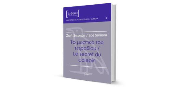 Ζωή Σαμαρά: «Το μυστικό του τετραδίου / Le secret du calepin» κριτική της Μαρίας Λιτσαρδάκη