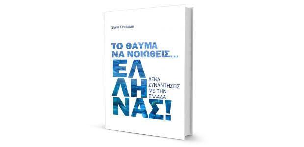 Νοιωθεισ…,Ελληνας,Κριτικη,Ελπιδοφορου,Ιντζεμπελη,Σημερινη