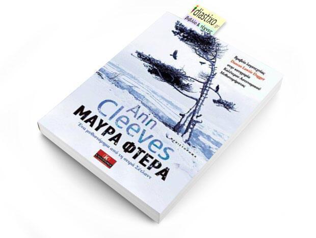 Μαύρα φτερά Ann Cleeves Μετάφραση Μαρία Παγαδά Κλειδάριθμος