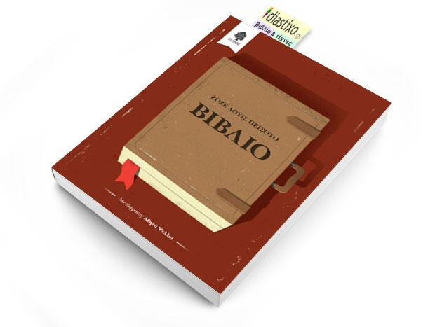 Βιβλίο Ζοζέ Λουίς Πεϊσότο Μετάφραση Αθηνά Ψυλλιά Κέδρος