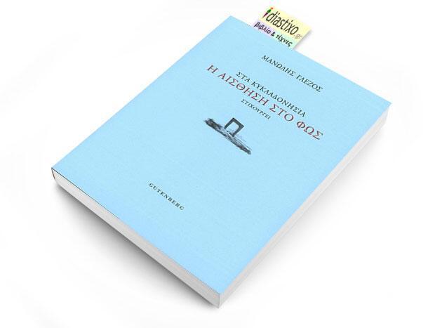 Στα Κυκλαδονήσια η Αίσθηση στο Φως Στιχουργεί Μανώλης Γλέζος Gutenberg