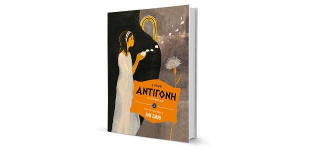 Η «Αντιγόνη» του Σοφοκλή διασκευή: Άλι Σμιθ μετάφραση: Αργυρώ Μαντόγλου εικονογράφηση: Λάουρα Παολέτι Πατάκης
