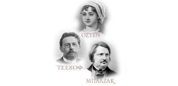 «Μια ματιά στον κόσμο του Τσέχοφ, της Όστεν, του Μπαλζάκ» κριτική της Ανθούλας Δανιήλ