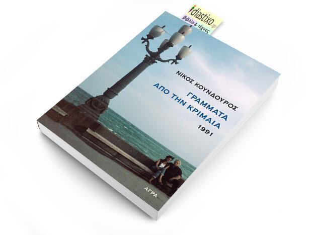 Γράμματα από την Κριμαία 1991 Νίκος Κούνδουρος Άγρα
