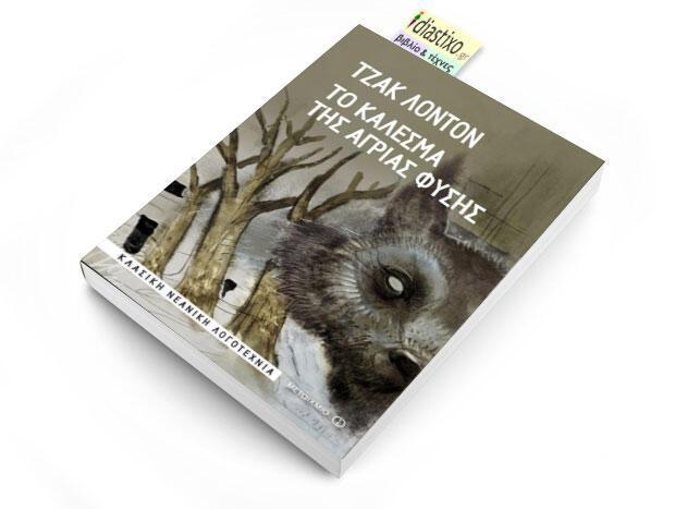 Το κάλεσμα της άγριας φύσης Τζακ Λόντον μετάφραση: Σοφία Γρηγορίου εικονογράφηση: Γιώργος Δημητρίου Μεταίχμιο