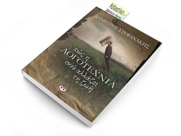 Πώς η λογοτεχνία σού αλλάζει τη ζωή Δημήτρης Στεφανάκης Ψυχογιός