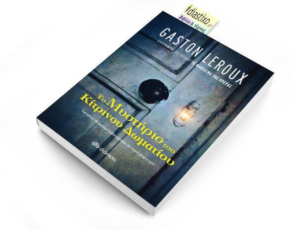 Το μυστήριο του κίτρινου δωματίου Gaston Leroux μετάφραση: Βαγγέλης Γιαννίσης Διόπτρα