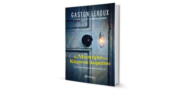 Γκαστόν Λερού: «Το μυστήριο του κίτρινου δωματίου»