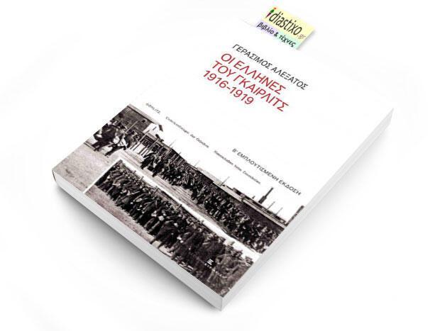 Οι Έλληνες του Γκαίρλιτς 1916-1919 Γεράσιμος Αλεξάτος Εκδόσεις Κυριακίδη