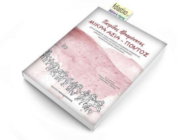 Πατρίδες αλησμόνητες, Μικρά Ασία - Πόντος Εικονογράφηση: Γιώργος Παπασταθόπουλος, Αλέξανδρος Τζάλλας Παπαδόπουλος