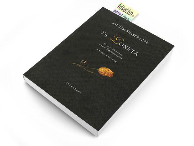 Τα σονέτα William Shakespeare Μετάφραση Λένια Ζαφειροπούλου Gutenberg
