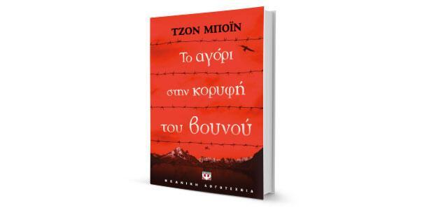 Το αγόρι στην κορυφή του βουνού Τζον Μπόιν Μετάφραση: Πετρούλα Γαβριηλίδου Ψυχογιός