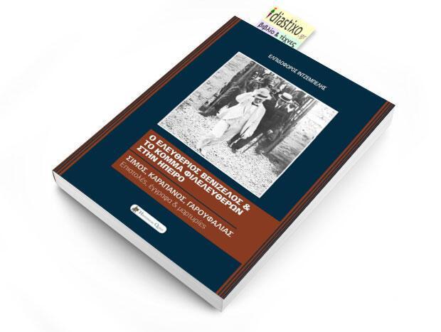 Ο Ελευθέριος Βενιζέλος και το Κόμμα Φιλελευθέρων στην Ήπειρο Σίμος, Καραπάνος, Γαρουφαλιάς: Επιστολές, έγγραφα και μαρτυρίες Ελπιδοφόρος Ιντζέμπελης επιμέλεια σειράς: Γιάννης Χρονόπουλος Historical Quest