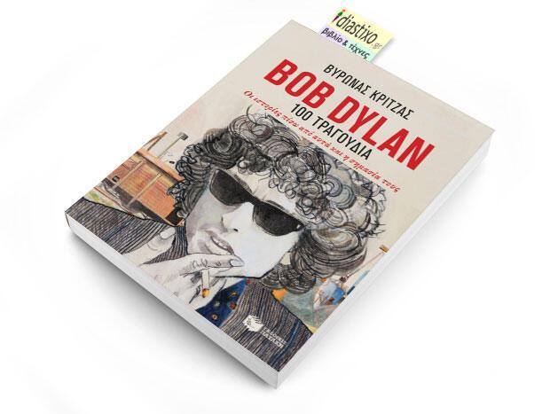Βύρωνας Κριτζάς: «Bob Dylan, 100 τραγούδια» κριτική του Στυλιανού Τζιρίτα