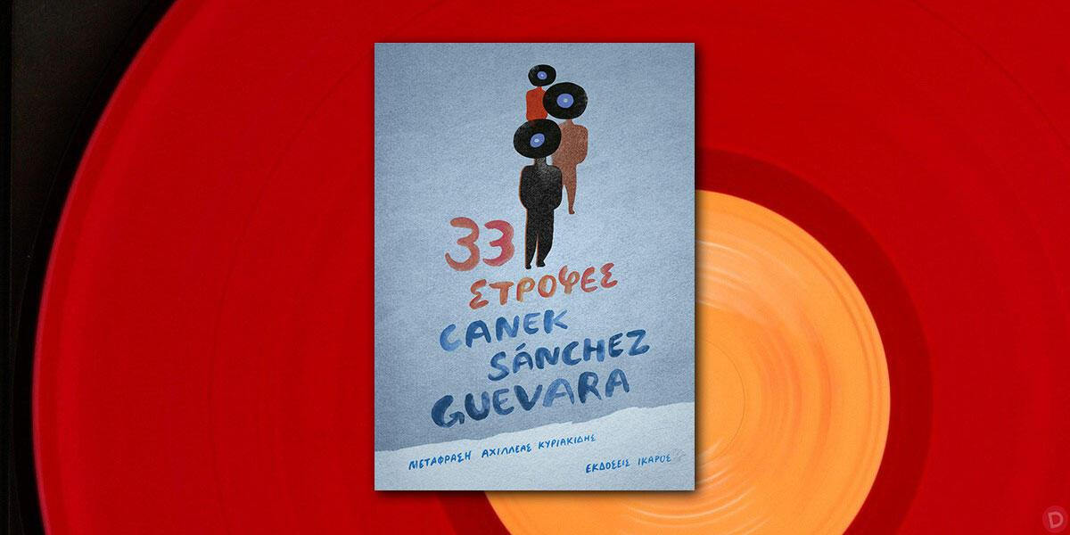 Canek Sanchez Guevara: «33 στροφές»