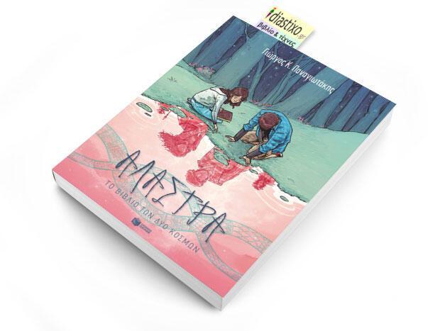 Γιώργος Παναγιωτάκης: «Αλάστρα – Το βιβλίο των δύο κόσμων» κριτική της Ναταλίας Δαμίγου-Παπώτη