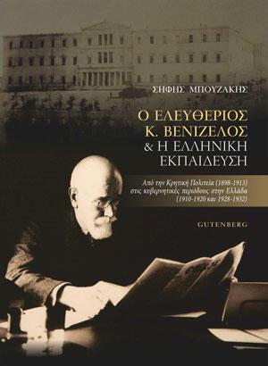 Ο Ελευθέριος Βενιζέλος και η ελληνική εκπαίδευση Σήφης Μπουζάκης Gutenberg