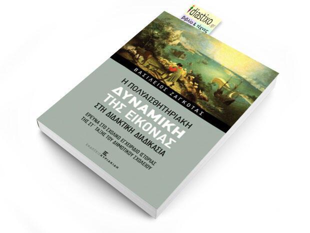 Βασίλειος Ζαγκότας: «Η πολυαισθητηριακή δυναμική της εικόνας στη διδακτική διαδικασία» κριτική του Ελπιδοφόρου Ιντζέμπελη
