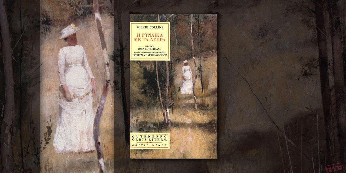 Wilkie Collins: «Η γυναίκα με τα άσπρα»