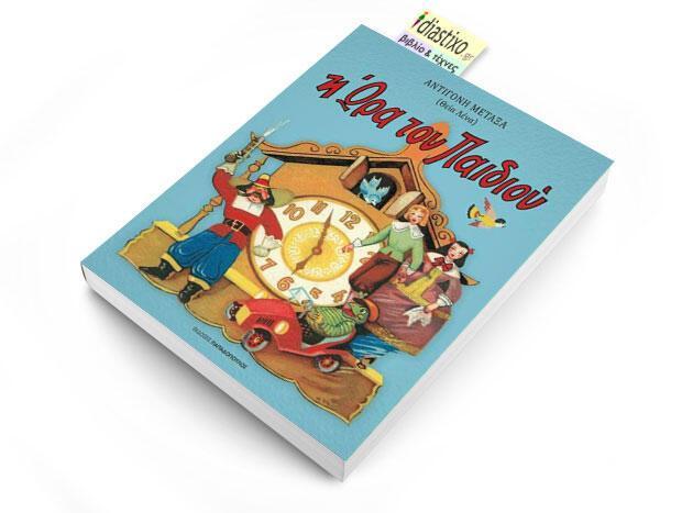Η ώρα του παιδιού Αντιγόνη Μεταξά (Θεία Λένα) Εικονογράφηση: Κώστας Καρυωτάκης, Παύλος Βαλασάκης, Ζωή Σκιαδαρέση, Περικλής Βυζάντιος, Ελένη Περάκη Επιμέλεια: Μαρία Ηλιού Παπαδόπουλος