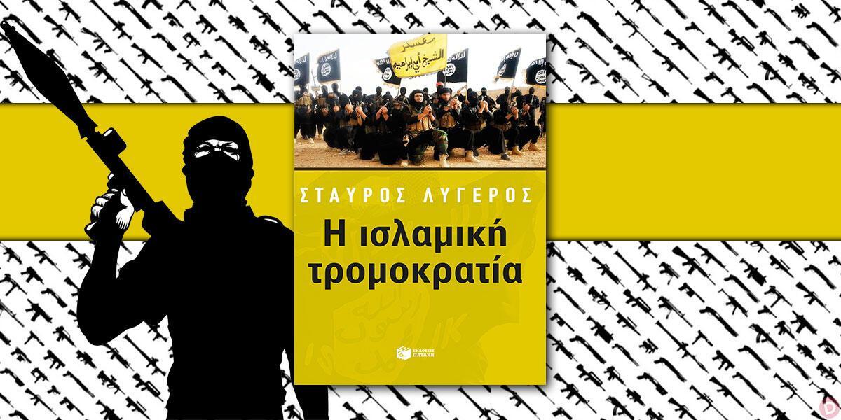 Σταύρος Λυγερός: «Η ισλαμική τρομοκρατία» κριτική του Θανάση Αντωνίου