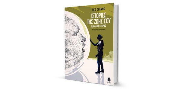 Ted Chiang: «Ιστορίες της ζωής σου» κριτική του Θανάση Λιακόπουλου