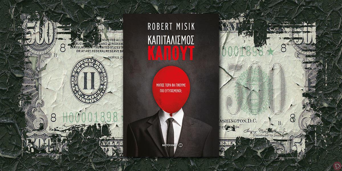 Robert Misik: «Καπιταλισμός καπούτ»