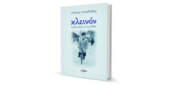 Γιάννης Ευσταθιάδης: «Κλεινόν» κριτική του Χρίστου Παπαγεωργίου