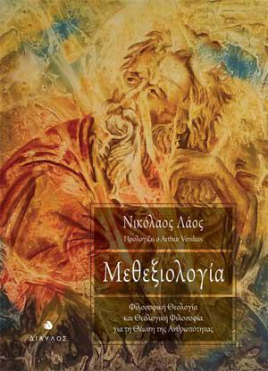 Μεθεξιολογία Φιλοσοφική θεολογία και θεολογική φιλοσοφία για τη θέωση της ανθρωπότητας Νικόλαος Κ. Λάος