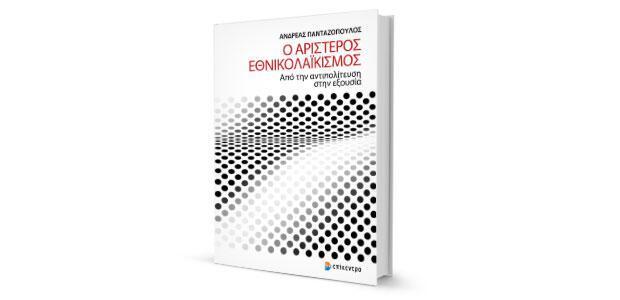 Ο αριστερός εθνικολαϊκισμός – Από την αντιπολίτευση στην εξουσία Ανδρέας Πανταζόπουλος Επίκεντρο
