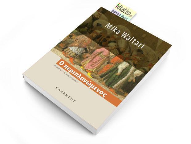 Ο περιπλανώμενος Mika Waltari Μετάφραση: Γιάννης Σπανδώνης Καλέντης