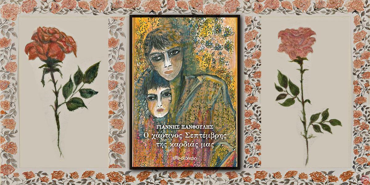 «Γιάννης Ξανθούλης: Ο χάρτινος Σεπτέμβρης της καρδιάς μας» της Τούλας Ρεπαπή