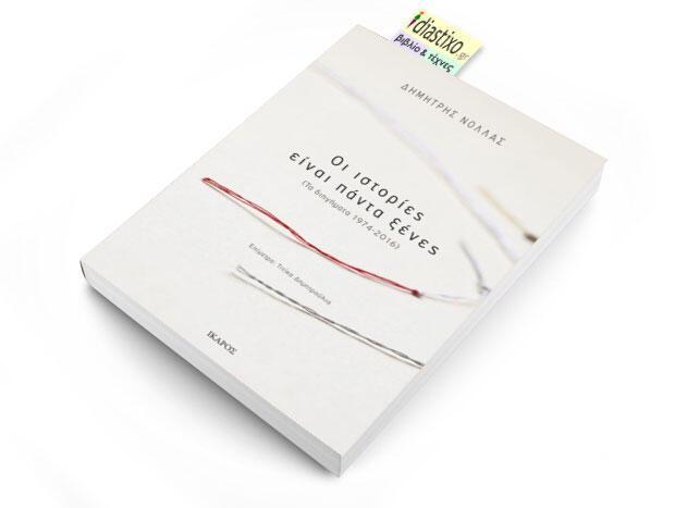 Δημήτρης Νόλλας: «Οι ιστορίες είναι πάντα ξένες» κριτική του Χρίστου Παπαγεωργίου