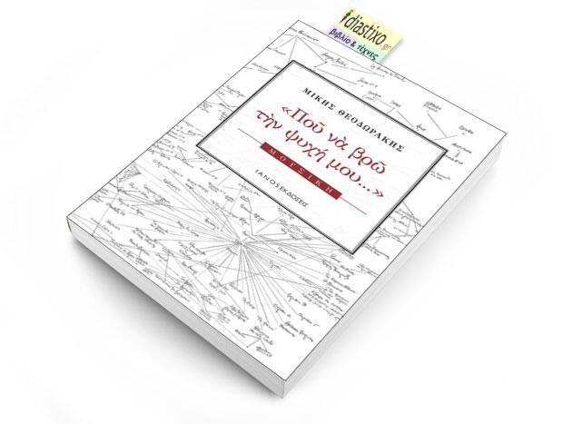 «Τρία βιβλία του Μίκη Θεοδωράκη» κριτική της Ανθούλας Δανιήλ