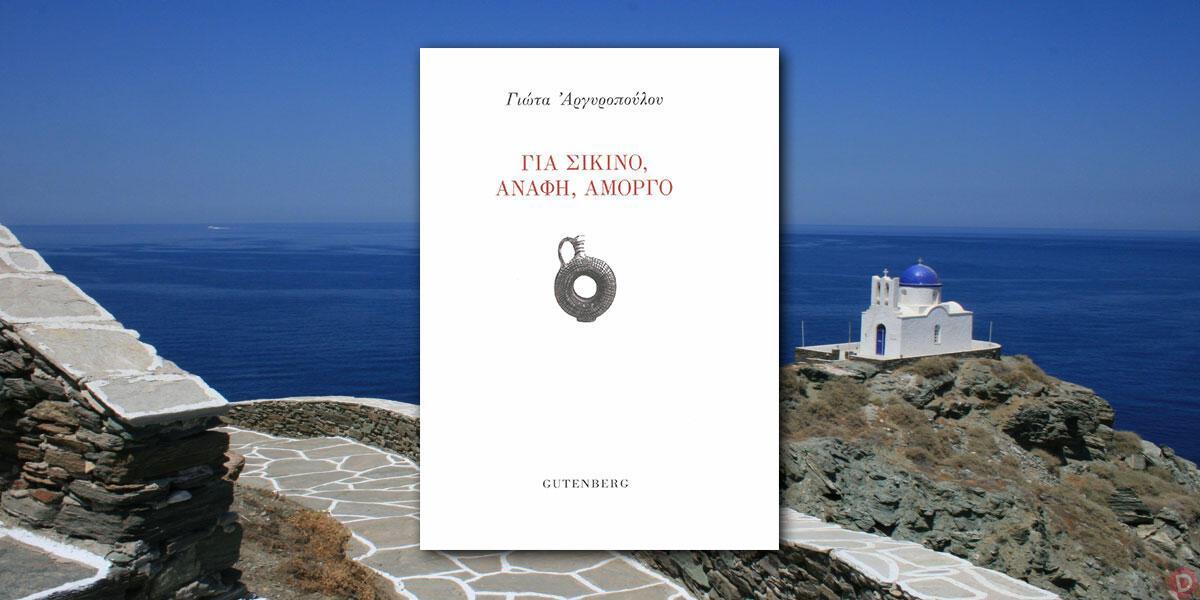 Γιώτα Αργυροπούλου: «Για Σίκινο, Ανάφη, Αμοργό»