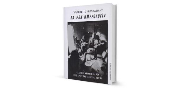 Τα ροκ ημερολόγια – Ελληνική νεολαία και ροκ στις αρχές της δεκαετίας του '80 Γιώργος Τουρκοβασίλης Στο Περιθώριο