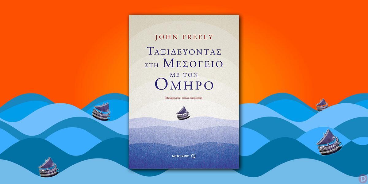 John Freely: «Ταξιδεύοντας στη Μεσόγειο με τον Όμηρο»